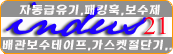 ≫산업용품 전문사이트 INDUS21 배관보수제/OPTIMOL 특수윤활유/SIMALUBE/MEMOLUB/PULSARLUBE/펄사루브 자동급유기/가스켓절단기/패킹훅/DOSATRON 무동력 정량펌프